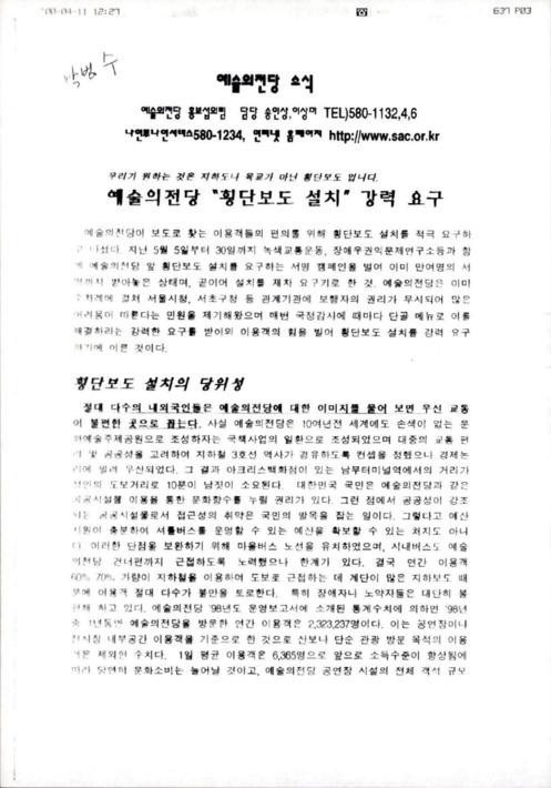 [예술의전당의 보도자료]