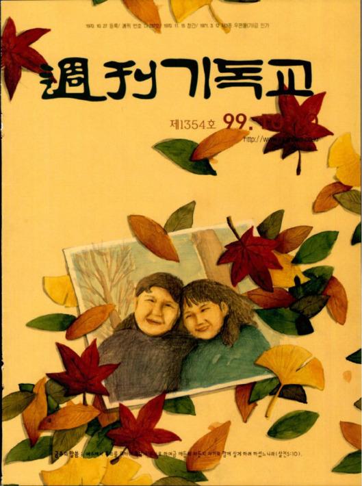 1999년 10월 제1354호 週刊기독교