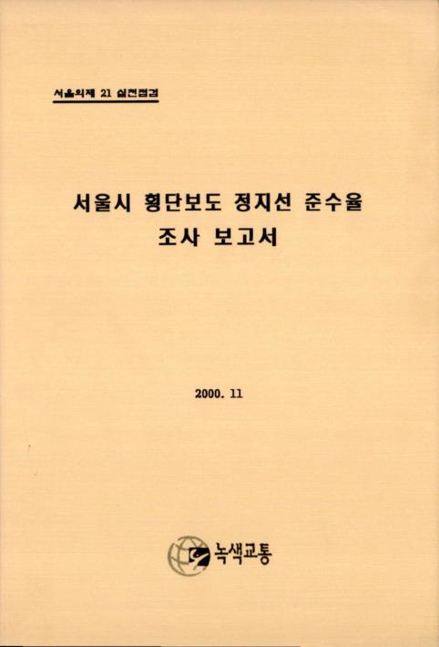서울시 횡단보도 정지선 준수율 조사 보고서