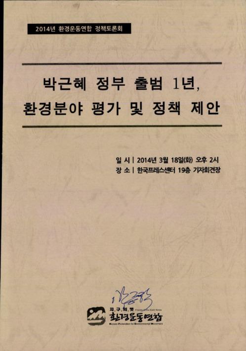 박근혜 정부 출범 1년, 환경분야 평가 및 정책 제안