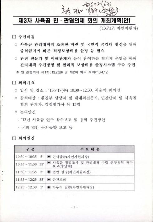 제3차 사육곰 민.관협의체 회의 개최계획(안)