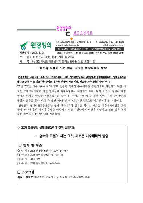 [보도자료] 생명의물살리기 1차 정책 심포지엄 개최