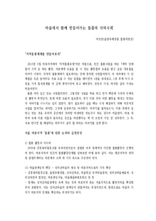 여성들의 유쾌한 사회상상 워크숍 자료집(2013년)