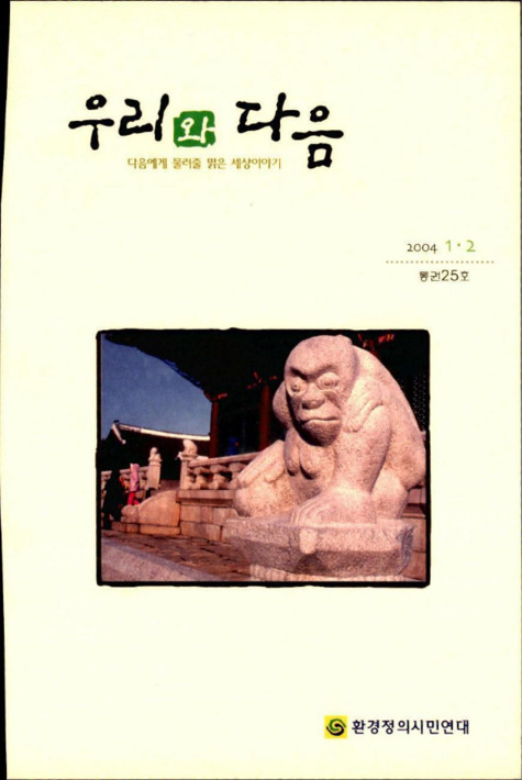 우리와 다음 2004년 1.2월 통권 제25호