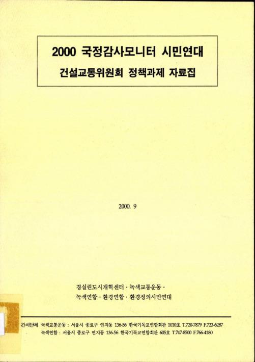 2000 국정감사모니터 시민연대 건설교통위원회 정책과제 자료집
