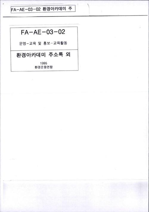 [환경아카데미 주소록 표지]