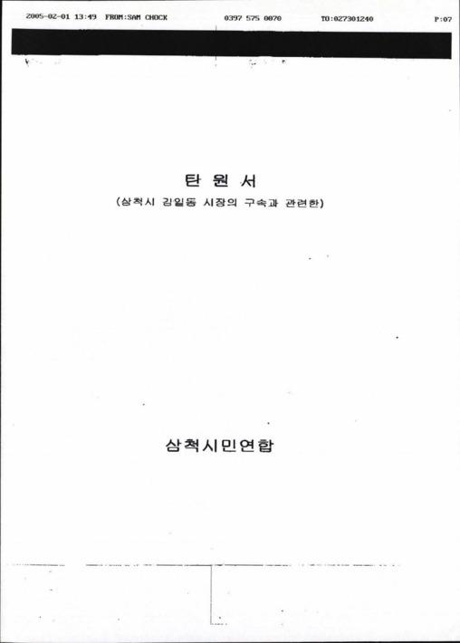 삼척시 김일동 시장의 구속과 관련한 탄원서