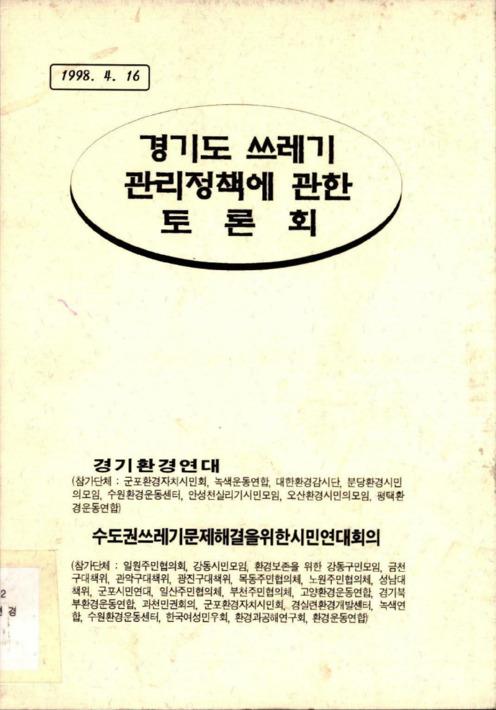 경기도 쓰레기 관리정책에 관한 토론회