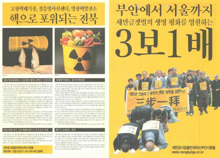 부안에서 서울까지 새만금갯벌의 생명평화를 염원하는 삼보일배