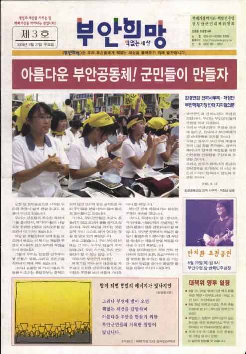 부안희망 2003년 8월 제3호