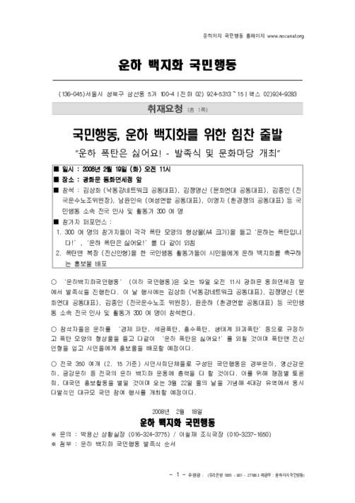 [보도자료] 운하백지화국민행동 출범식 개최 안내
