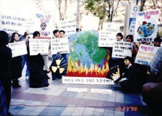 지구온난화 반대시위 및 일본 교토회의 기후변화협약 10