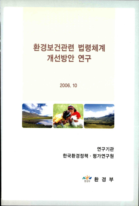 환경보건관련 법령체계 개선방안 연구