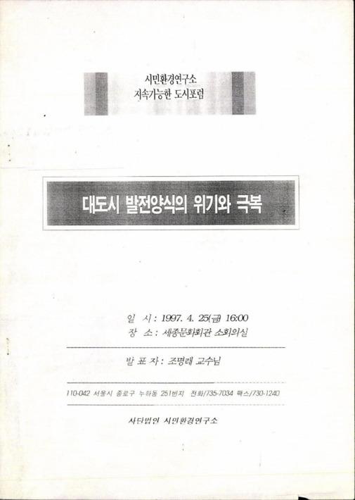 1997년 제2차 지속가능한 도시포럼 발제문