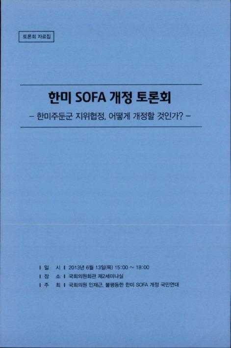 한미 SOFA 개정 토론회 자료집
