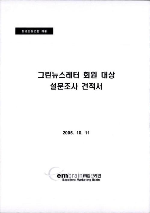 그린뉴스레터 회원 대상 설문조사 견적서