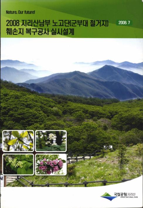 2008 지리산남부 노고단 군부대 철거지 훼손지 복구공사 실시설계