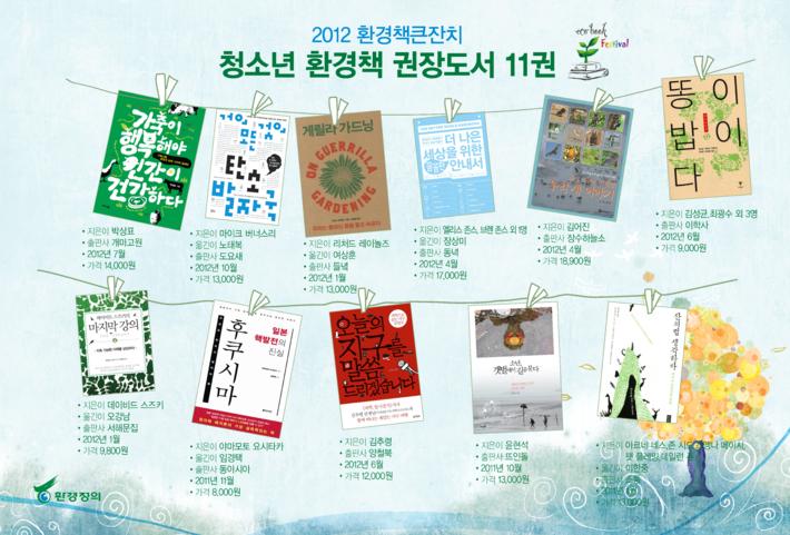 2012년 환경책큰잔치 청소년 환경책 권장도서 홍보물