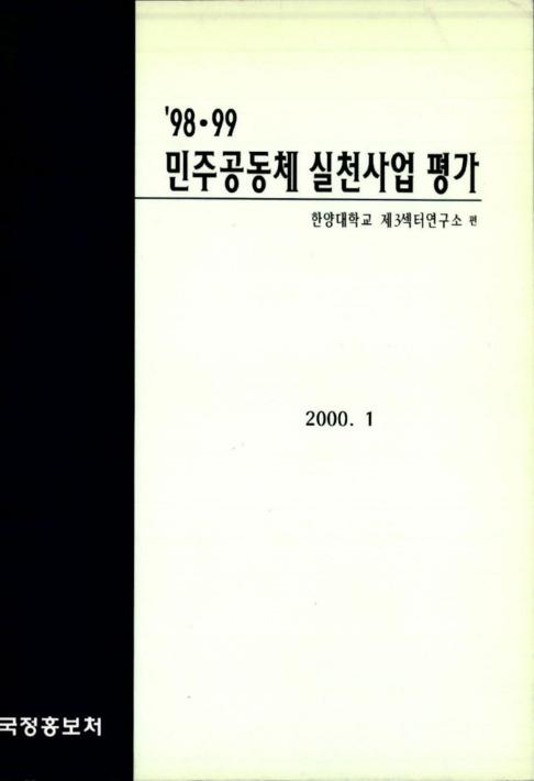 98.99 민주공동체 실천사업 평가