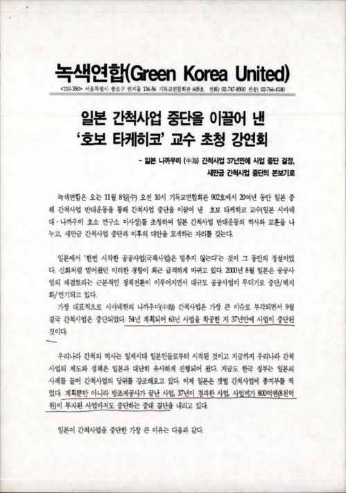 일본 간척사업 중단을 이끌어 낸 '호보 타케히코' 교수 초청 강연회