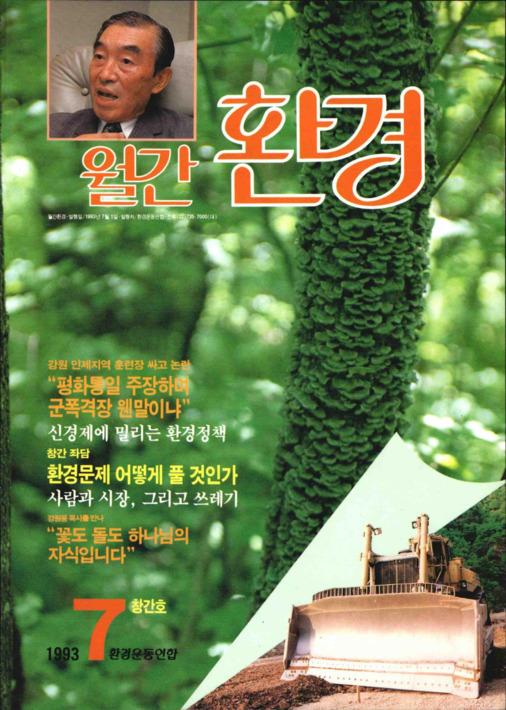 월간 환경 7월 창간호 통권1호