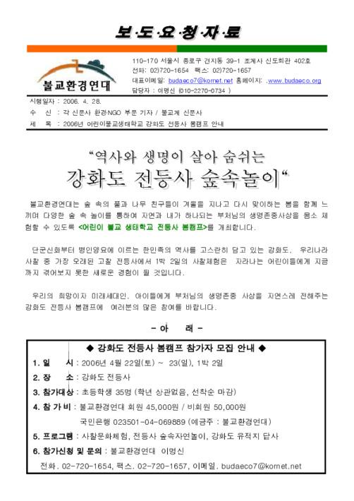 [보도자료] 2006년 어린이불교생태학교 강화도 전등사 봄캠프 안내