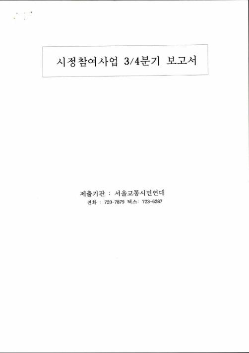 시정참여사업 3/4분기 보고서