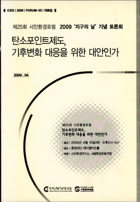 제25회 시민환경포럼 2009 '지구의 날' 기념 토론회
