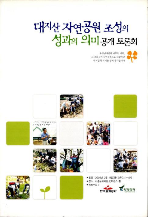 대지산 자연공원 조성의 성과의 의미 공개 토론회