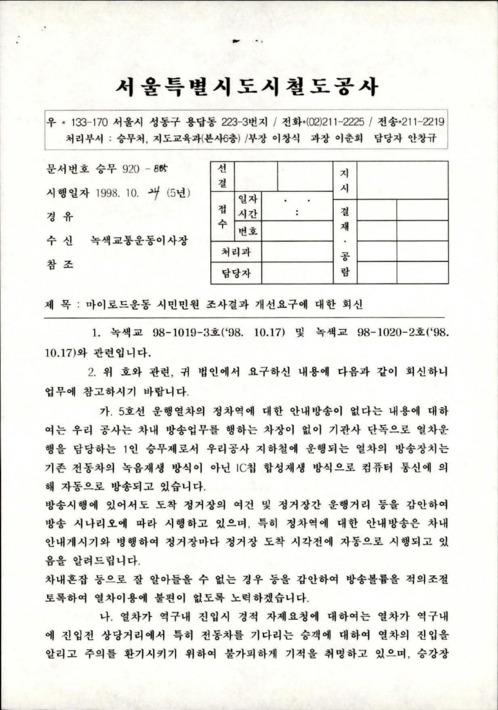[서울특별시 도시철도공사에서 녹색교통운동으로 보낸 공문]