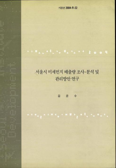 서울시 미세먼지 배출량 조사.분석 및 관리방안 연구