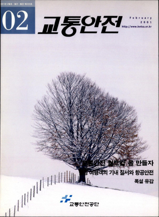 교통안전 2001년 2월호 월간.통권 제220호