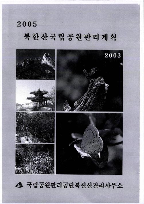 2005 북한산국립공원관리계획