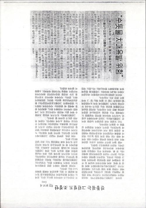 [환경문제 신문기사 스크랩]