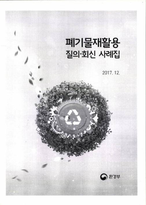 폐기물재활용 질의.회신 사례집