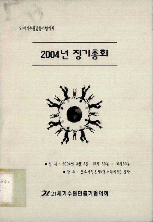 21세기수원만들기협의회 2004년 정기총회
