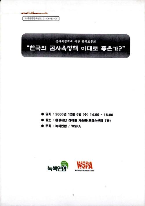 한국의 곰사육정책 이대로 좋은가?
