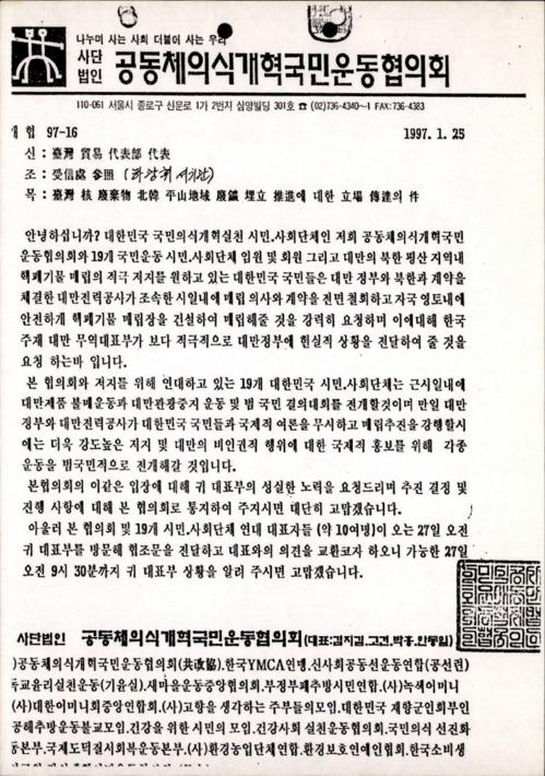 [1997년 1월 25일에 공동체의식개혁국민운동협의회에서 보낸 공문]