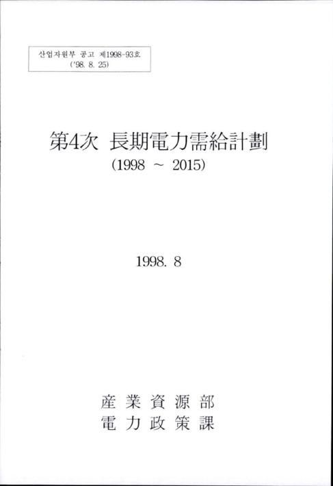 第4次 長期展力需給計劃(1998-2015)