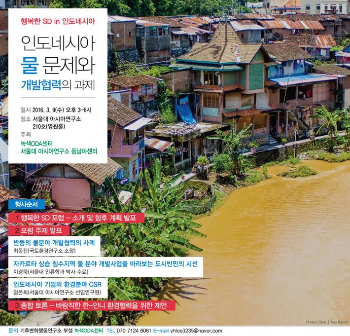 [행복한 SD 포럼 1차] 인도네시아 물 문제와 개발협력의 과제 [웹자보]