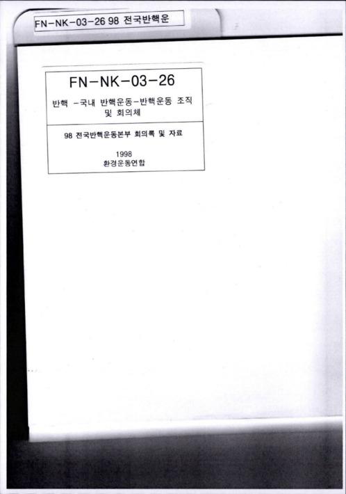 [98 전국반핵운동본부 회의록 및 자료 표지]