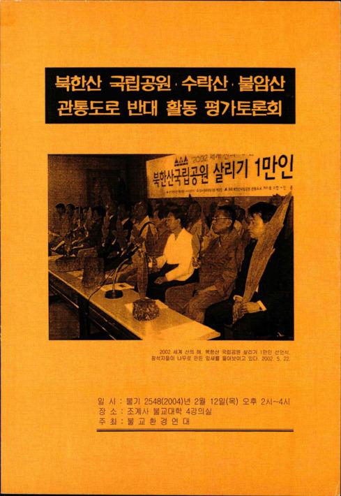북한산 국립공원 수락산 불암산 관통도로 반대 활동 평가토론회