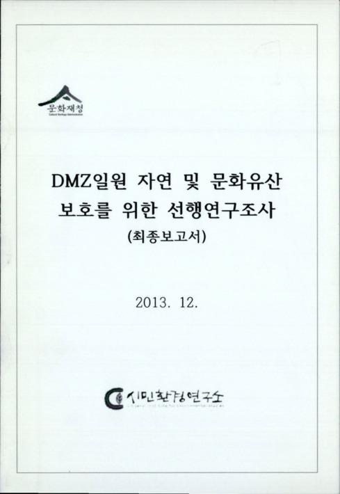 DMZ일원 자연 및 문화유산 보호를 위한 선행연구조사 최종보고서