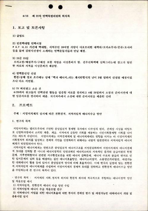 제 22차 반핵특별위원회 회의록