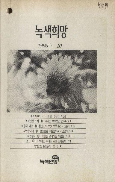 녹색희망 1996년 10월 통권 제49호