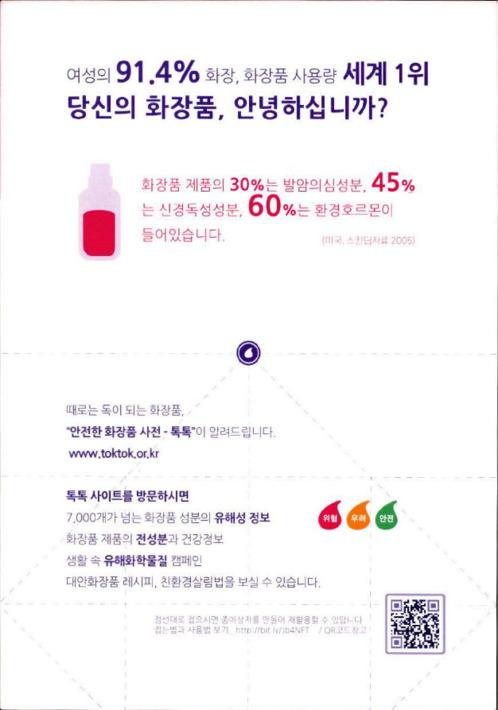 [안전한 화장품 사전 톡톡]