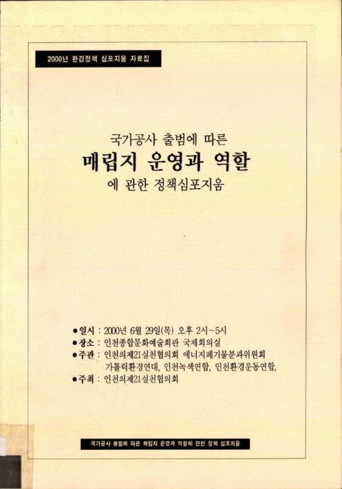 2000년 환경정책 심포지움 자료집