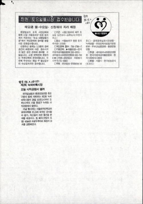 [탄천 토요알뜰시장에 대한 신문 스크랩]