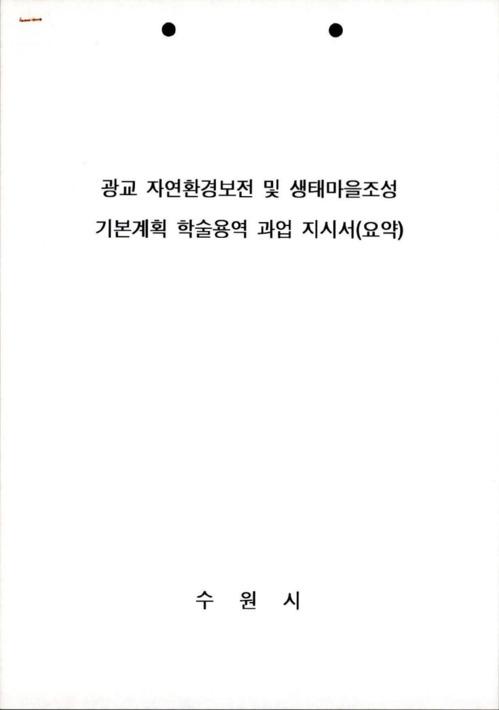 광교 자연환경보전 및 생태마을조성 기본계획 학술용역 과업 지시서(요약)