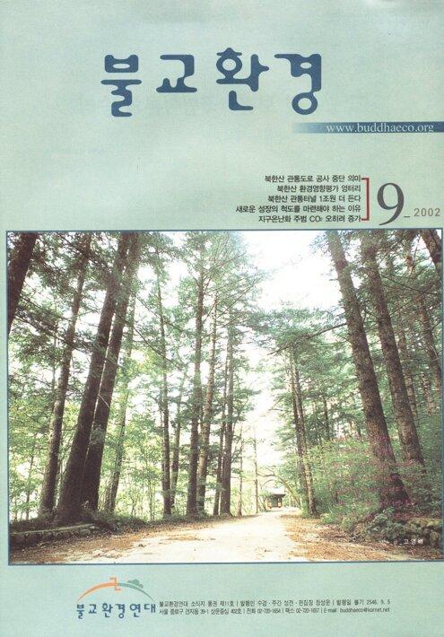 불교환경 2002년 통권 11호